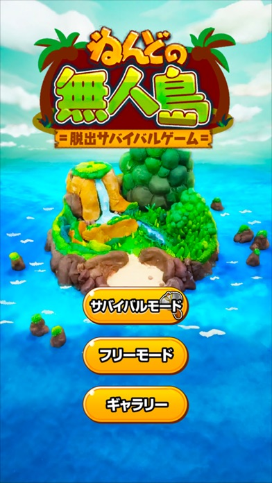 ねんどの無人島 脱出サバイバルゲームで暇つぶし! screenshot1