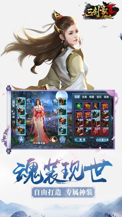三剑豪2- 指尖江湖 3D武侠大世界