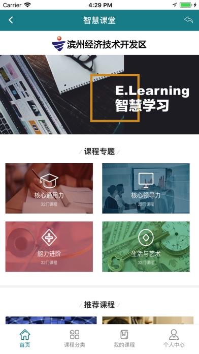 eID+智慧开发区 screenshot #4