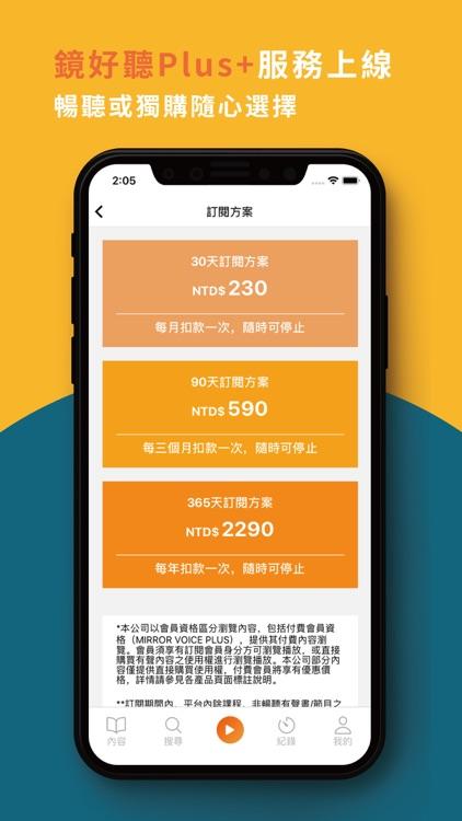 鏡好聽-暢聽中文有聲書和Podcast,用聲音閱讀 screenshot-3