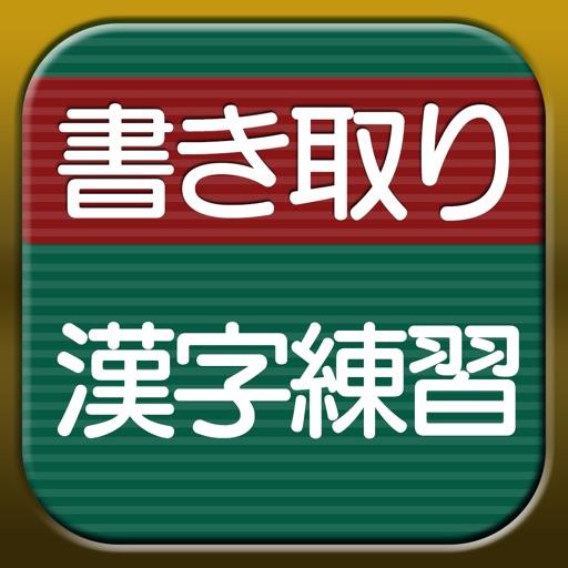 書き取り漢字練習