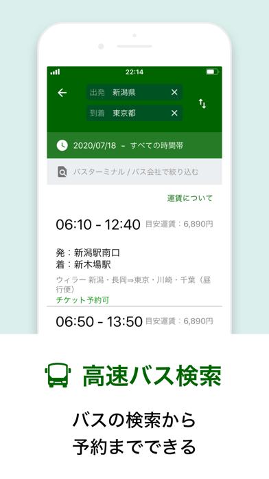 バスNAVITIME バス&時刻表&乗り換え ScreenShot9