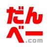 だんべー.com - 群馬のお店&おでかけ情報アプリ
