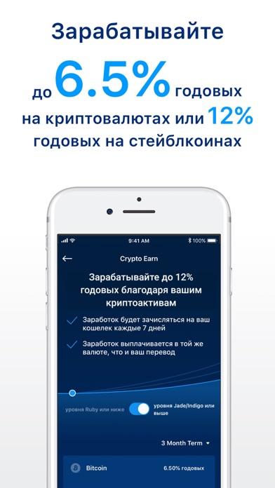Crypto.com - купить биткоинСкриншоты 5