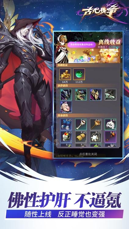 古代战争 screenshot-3