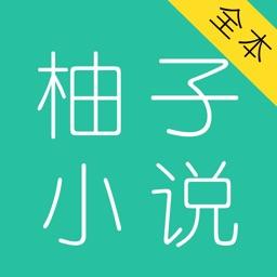 柚子小说大全-小说追书神器