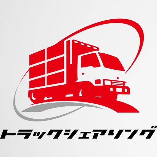 トラックシェアリング