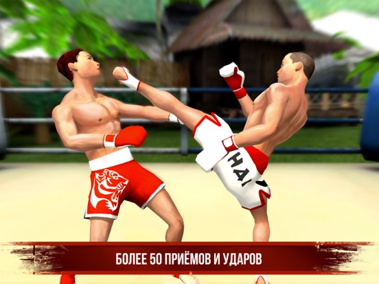 Muay Thai Fighting для iPad