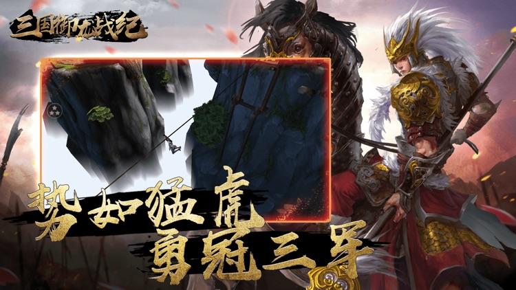 三国御龙战纪 - 热血武将群英战纪手游 screenshot-4