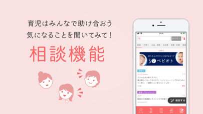 ベビレポ:赤ちゃんの育児記録や成長曲線アプリのおすすめ画像2