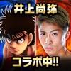 はじめの一歩 FIGHTING SOULS - iPhoneアプリ