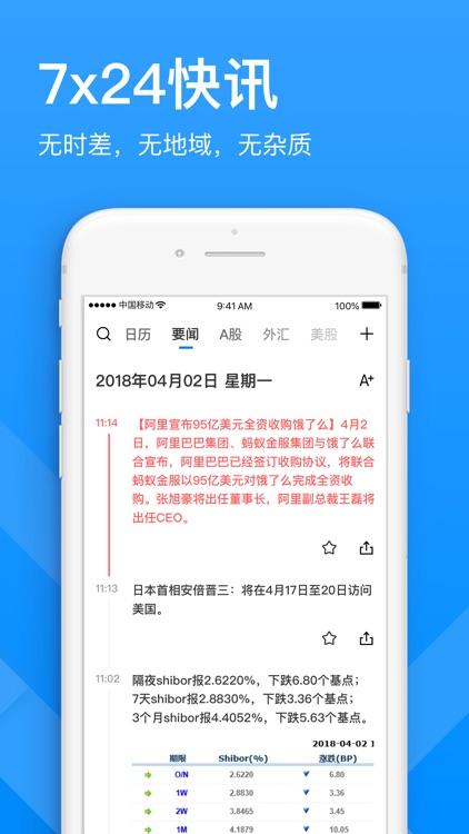 华尔街见闻-财经资讯头条新闻 screenshot-4