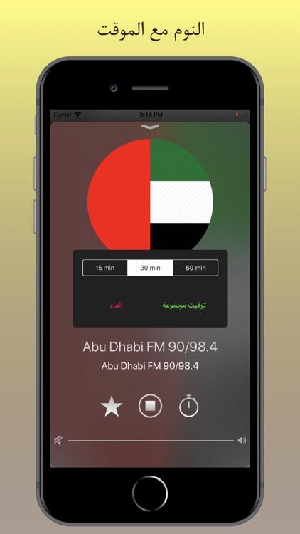 Emirates Radio screenshot-4