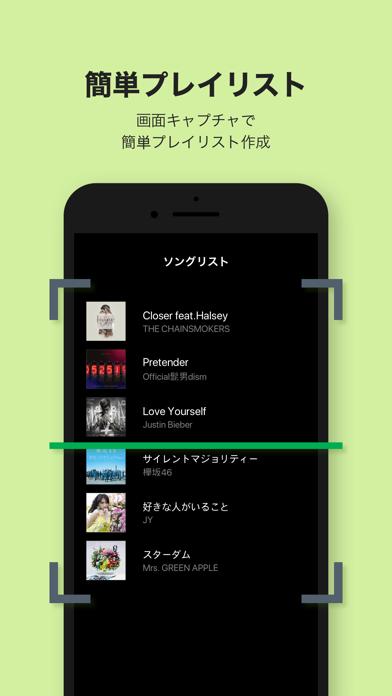 LINE MUSIC 音楽はラインミュージック ScreenShot6