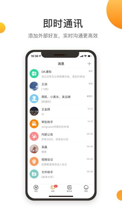 诺言 screenshot-2