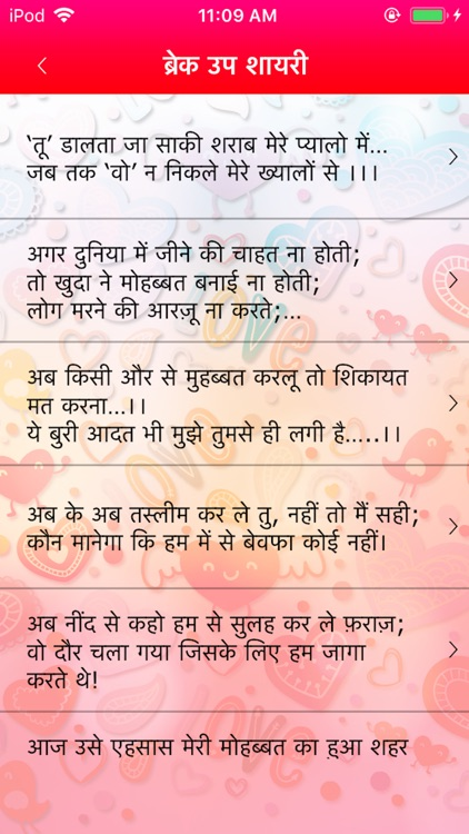 50,000+ Shayari Neighbourly screenshot-6