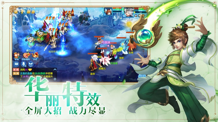 西游加强版-全民激斗回合制手游 screenshot-4