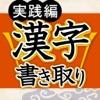 漢字書き取り判定 実践編 脳を鍛える - iPadアプリ