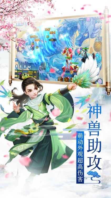 梦幻仙侠OL私服版-梦幻修仙 screenshot-3