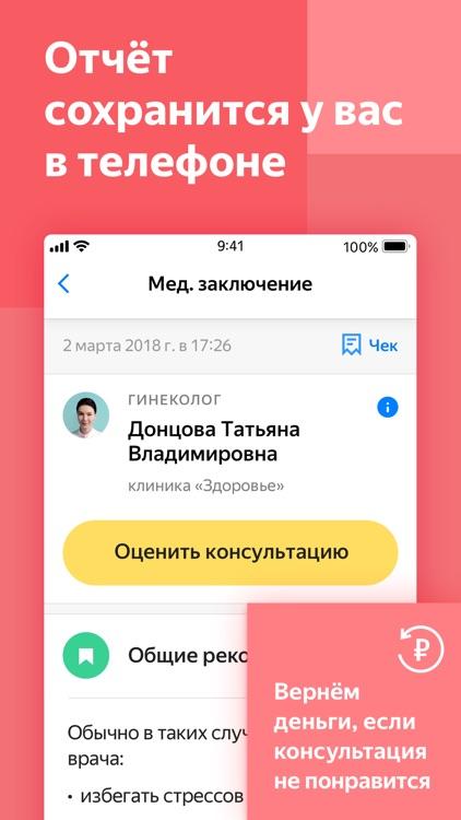 Yandex.Health – doctors online screenshot-5