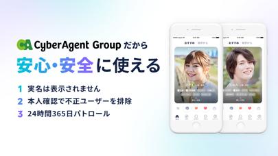 タップル-マッチングアプリ/出会い/婚活 ScreenShot6