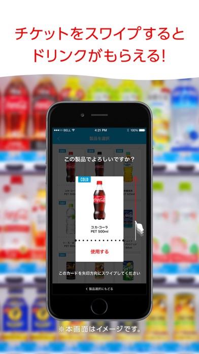 Coke ON コカ・コーラ自販機がおトクに楽しくなるアプリ - 窓用