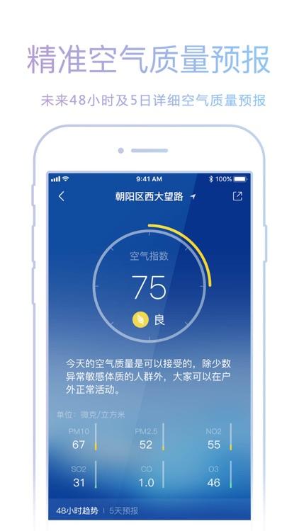 天气预报-天气预报苹果版 screenshot-5