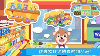 寶寶歡樂超市屏幕截圖2