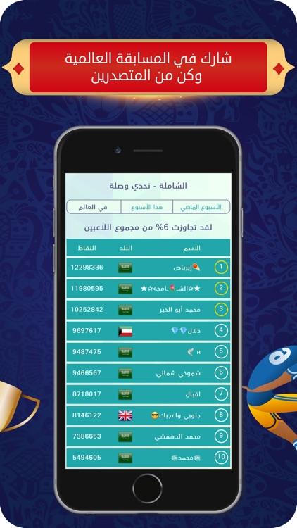 تحدي وصلة - Tahadi Wasla