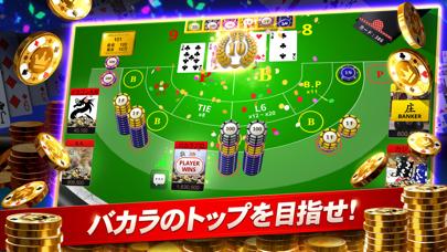 ドラカジ - カジノのバカラゲームのおすすめ画像3