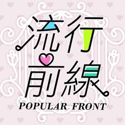 流行前線 時尚名媛的衣櫃