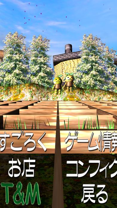 Nacchan's Grassland Sugoroku screenshot 2