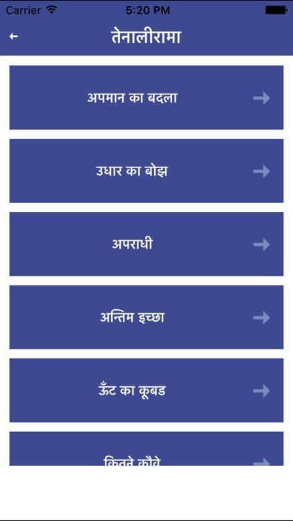 Romanchak Panchatantra Tales screenshot-5