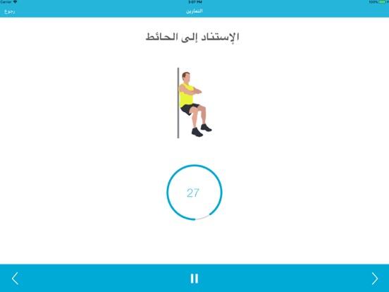 دقائق من التمارين الرياضية 7 screenshot 7