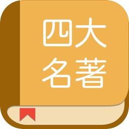 四大名著合集:阅读中国四大古典名著全集