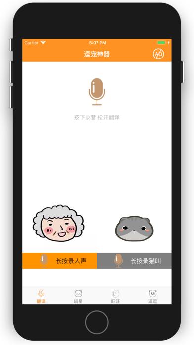 人猫狗翻译 - 人狗猫咪,动物宠物互相交流 screenshot three