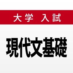 大学入試対策問題集〜現代文基礎〜