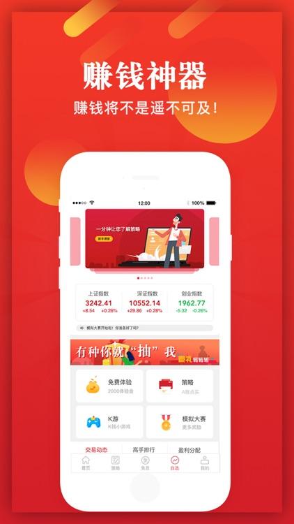 股票配资顺-股市炒股免开户app screenshot-3