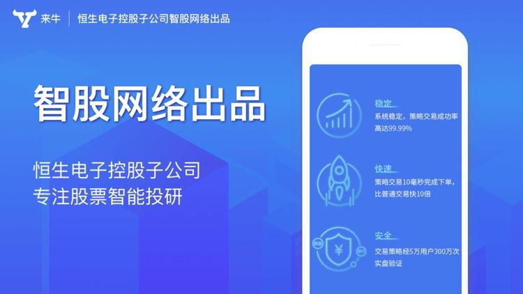 来牛股票-炒股入门选股证券开户软件 screenshot-9