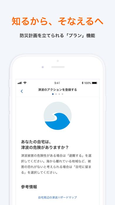 PREP(プレップ) - 総合防災アプリ ScreenShot1