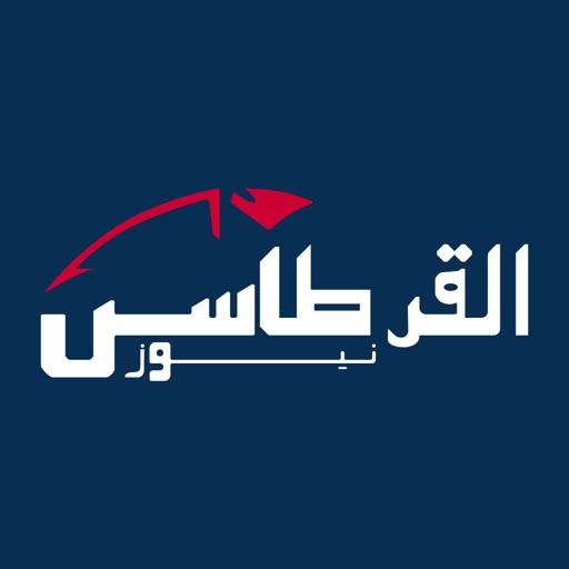Qurtas News