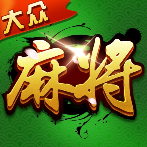 Download 麻将.大众麻将单机版 free for iPhone, iPod and iPad