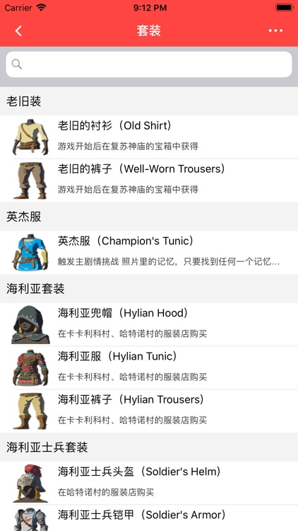 游戏盒子for塞尔达传说 screenshot-6