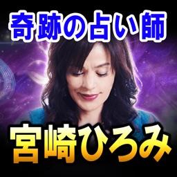 【奇跡の占い師】宮崎ひろみ◆錬成占い