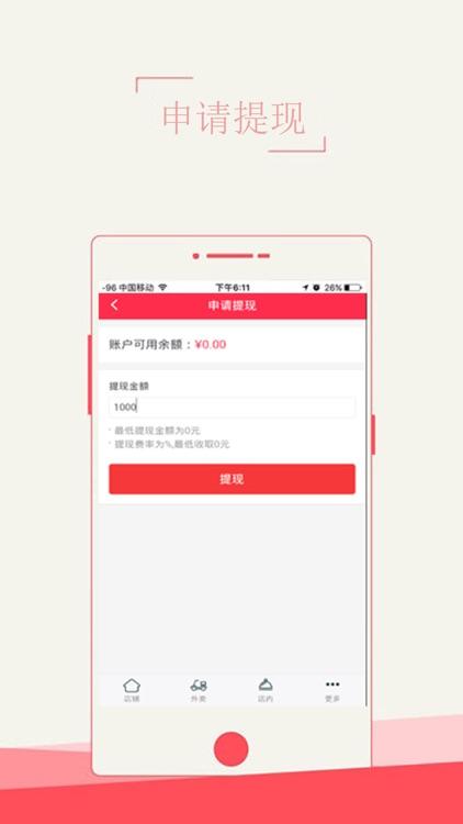 9420商户端 screenshot-3