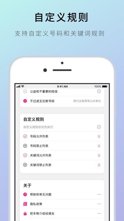 熊猫吃短信 - 防骚扰 screenshot-4