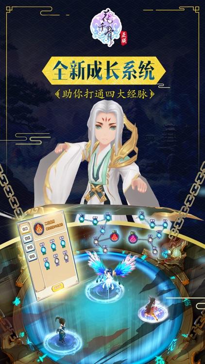 花千骨(正版手游) screenshot-4
