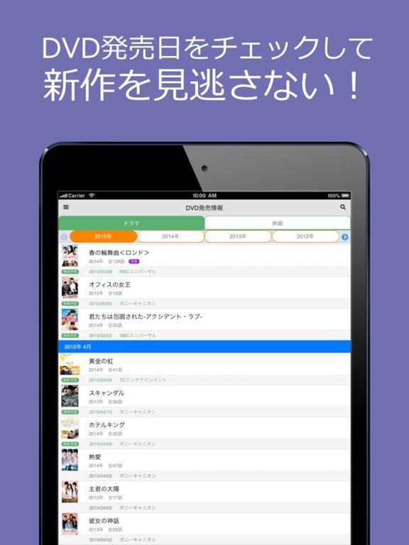 韓ドラ大辞典 ~韓国ドラマ・映画、俳優情報かんたん検索アプリのおすすめ画像5