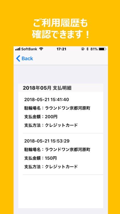 パーキングアプリ screenshot-3
