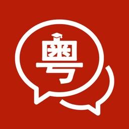 粤语学习通-学说广东话粤语学习神器